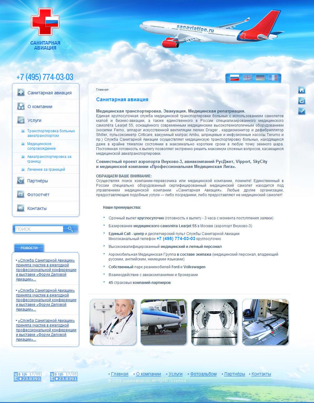 Сайт «Службы Санитарной Авиации»